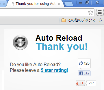 240 chrome_AutoReload評価.png