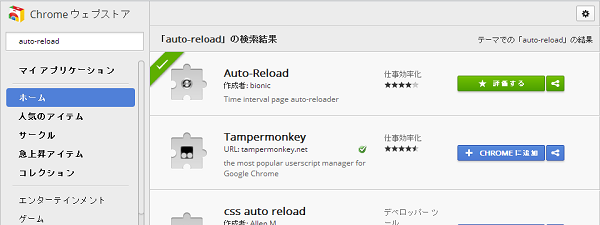 260 chrome_Auto-reload_追加完了_resize.png
