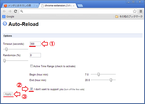 520 chrome_Auto-Reload_setting2.png